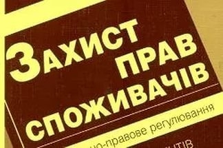 Картинки по запросу 15 березня – Міжнародний день захисту прав споживачів