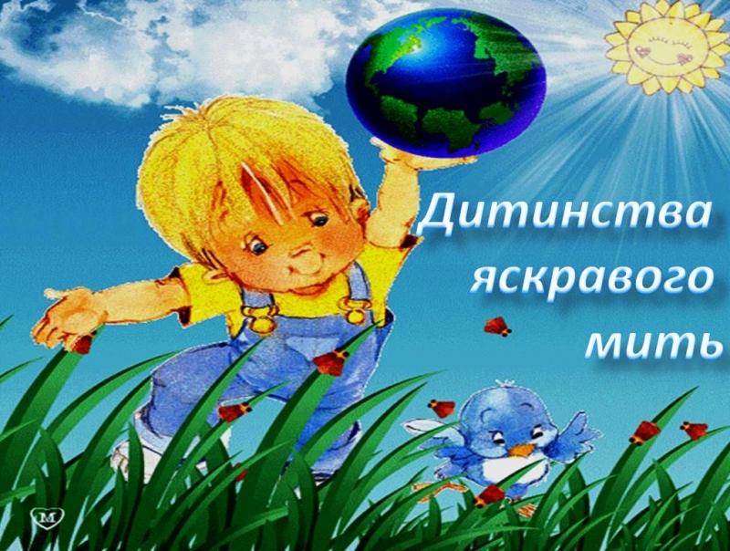 Картинки по запросу До Міжнародного дня захисту дітей